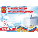 Стенгазеты на День конституции Российской Федерации