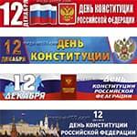 Баннеры горизонтальные на День конституции Российской Федерации