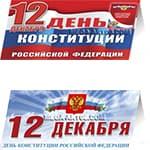 Открытки на День конституции Российской Федерации
