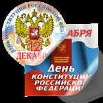 Наклейки на День конституции Российской Федерации