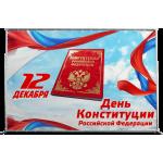Рекламные конструкции на День конституции РФ, 12 декабря