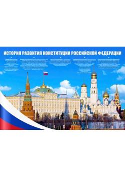 Стенгазета на День конституции РФ СГ-13