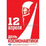 Плакаты к 12 апреля, Дню космонавтики
