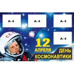 Стенгазеты к 12 апреля, Дню космонавтики