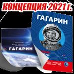 Концепция оформления г. Москвы на День космонавтики 2021 года