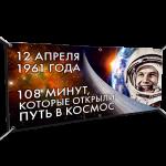 Баннеры горизонтальные на День космонавтики