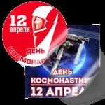 Наклейки на День космонавтики