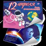 Стенгазеты на День космонавтики