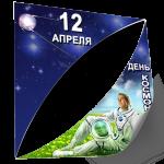 Угловые наклейки на День космонавтики