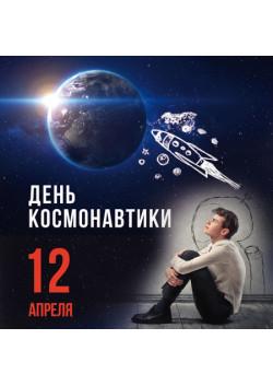 Наклейка на День космонавтики НК-10