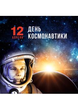 Наклейка на День космонавтики НК-9