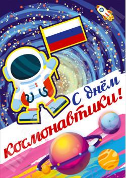 Плакат к 12 апреля ПЛ-59
