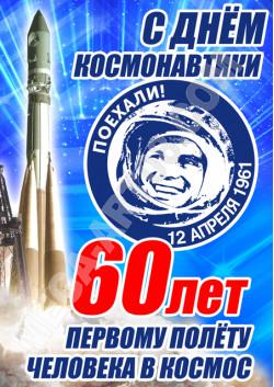 Плакат к 12 апреля ПЛ-60