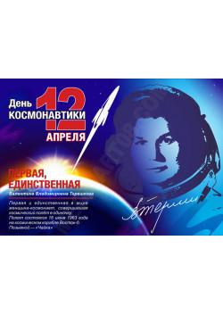 Стенгазета к Дню космонавтики СГ-4