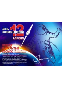 Стенгазета к Дню космонавтики СГ-5