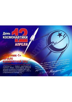 Стенгазета к Дню космонавтики СГ-6
