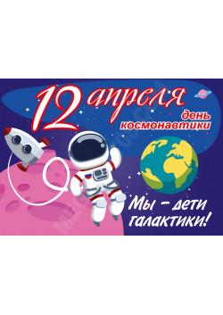Стенгазета к Дню космонавтики СГ-7