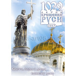 Плакаты на День Крещения Руси