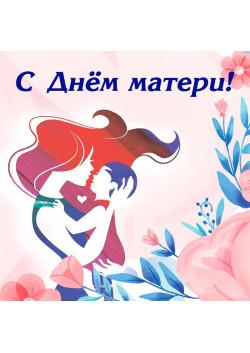 Наклейка на День матери НК-11