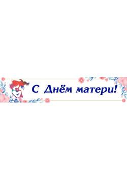 Баннер горизонтальный на День матери БГ-5
