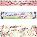 Баннеры горизонтальные на День матери