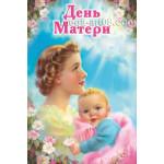Плакаты, постеры на День матери