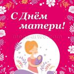 Наклейки на День матери