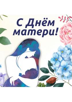 Наклейка на День матери НК-10