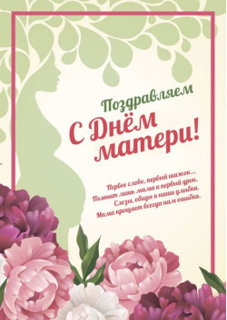 Плакат на День матери ПЛ-10