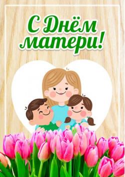 Плакат на День матери ПЛ-11
