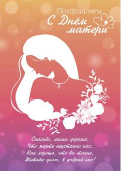 Плакат на День матери ПЛ-13