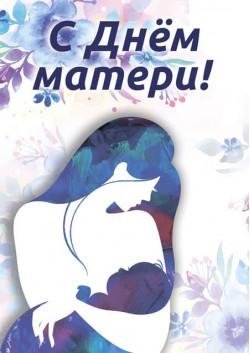Плакат на День матери ПЛ-14