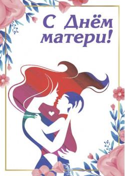 Плакат на День матери ПЛ-15