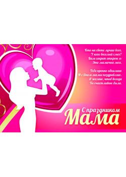 Стенгазета на День матери СГ-5