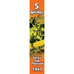 Баннеры вертикальные на День начала контрнаступления советских войск против немецко-фашистских войск в битве под Москвой (1941 год)