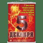 Рекламные конструкции на День начала контрнаступления советских войск
