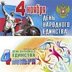 Билборды на День народного единства