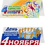 Открытки на День народного единства