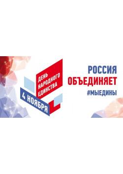 Билборд в концепции 2018 на 4 ноября БГ-2018-1