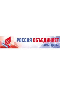 Баннер в концепции 2018 на 4 ноября БГ-2018-2