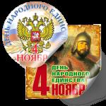 Наклейки на День народного единства