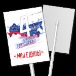Транспаранты на День народного единства