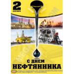 Плакаты на День нефтяника