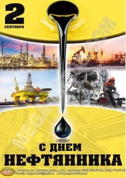 Плакат на День нефтяника ПЛ-300
