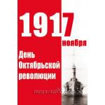 Плакаты на День Октябрьской революции