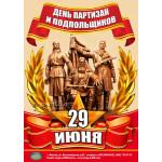 Плакаты на День партизан и подпольщиков