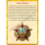 Постеры из серии «Награды Великой Победы»