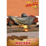Постеры и баннеры «Города Герои»