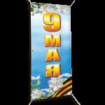 Баннеры вертикальные на 9 мая, День Победы в Великой Отечественной Войне