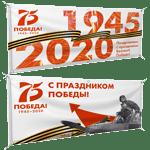 Баннеры на 9 мая, День Победы в Великой Отечественной войне